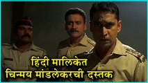 Chinmay Mandalekar | Crime Patrol Dastak | Marathi Celebrity