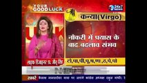 Aaj Ka Rashifal । 31 August 2018 । आज का राशिफल । Daily Rashifal । Dainik Rashifal । today horoscope