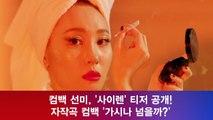 컴백 선미, '사이렌' 티저 공개! 자작곡 컴백 '가시나 넘을까?'