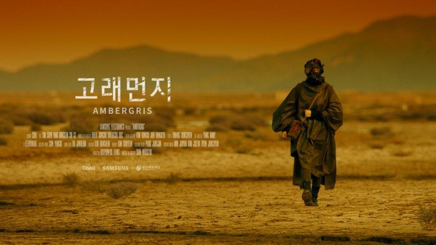 [티저 예고편] 고래먼지 (Ambergris) - 2053년에서 온 블록버스터 SF 웹드라마
