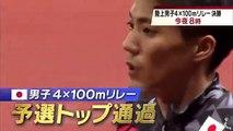 『アジア大会』830(木)[陸上男子4×100mリレー決勝]陸上最終日 日本最速カルテットがアジア王者奪還へ!!【TBS】