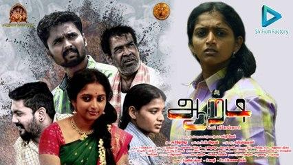 #Aaradi Movie | #OfficialTeaser | 2018 | Vijayaraj, Deepika Rangaraj