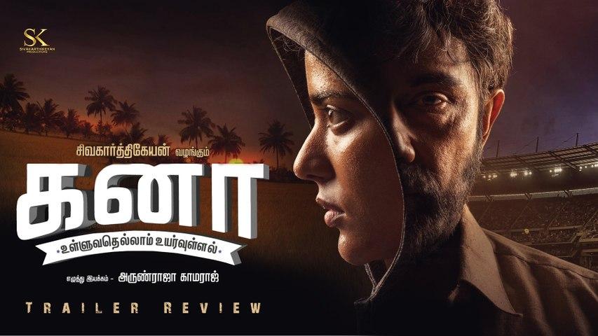 Kanaa 2018 | Teaser Review | Aishwarya Rajesh | Sathyaraj | Arunraja Kamaraj | Sivakarthikeyan