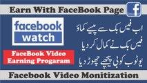 Earn With Facebook Video Monetization - FaceBook Watch