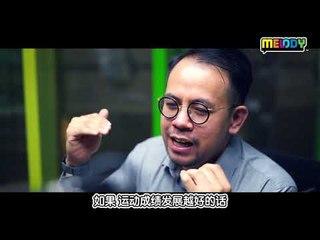 MELODY I LOVE U 早晨 -青体部副部长YB沈志强专访(精简版)