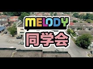 MELODY 同学会