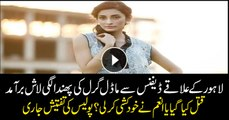 Pakistani Model Anam 26 found dead in Lahore's Defence area