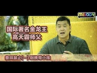 中元节之谜特辑:祭拜时的禁忌