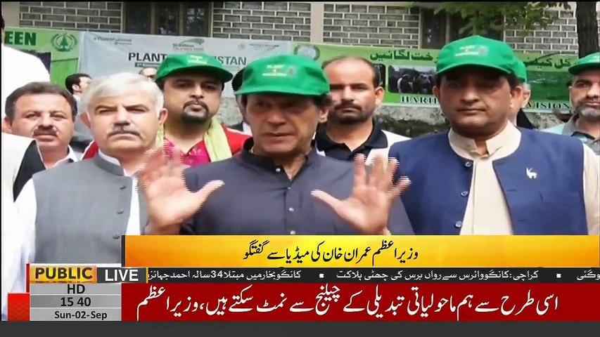وزیراعظم پاکستان عمران خان کی ہری پور میں میڈیا سے گفتگو - شجرکاری مہم