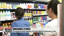 South Korea's retail and finance industries embrace unmanned services
