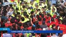상인들 저항에…노량진 수산시장 강제집행 무산