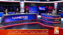 Hamid Mir Show – 3rd September 2018