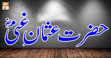 Manshoore Quran - 2nd September 2018 - ARY Qtv