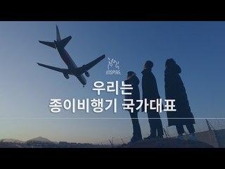 종이비행기로 밥 벌어먹고 사는 남자 셋ㅣ우리나라 종이비행기 국가대표ㅣ동기부여 강연 강의 다큐멘터리 영상 보기