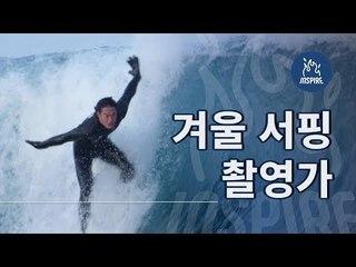 서핑에 미쳐서 서핑 촬영가가 된 서핑가 l 겨울 서핑 촬영가 l 숏다큐멘터리 서핑 겨울서핑 양양