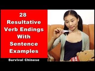 28 Resultative Verb Endings with Sentence Examples - Intermediate Chinese Conversation | HSK Grammar