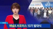 '채널A 서포터스' 10기 발대식