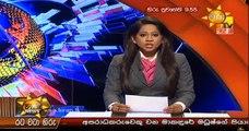 Hiru 9.55pm Sinhala News - 04th September 2018