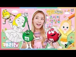 [만들기] M&M 초콜릿으로 엘리가 간다 스티커 색칠북 색칠하기 놀이