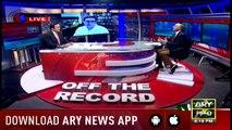 Off The Record   Kashif Abbasi   ARYNews   5 September 2018