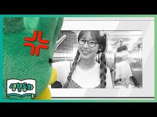 [생활동화] 딩동! 벨을 누르고 도망가자! | CarrieTV_Books
