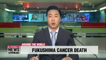 Tokyo admits to first radiation death from Fukushima nuclear disaster