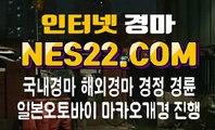 온라인경마 인터넷경마사이트 N E S 2 2 점 C0M ✘✘✘ 경마총판