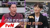 [선공개] 신동엽과 H.O.T.의 특별한 인연♥