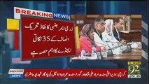 Mulk Bhar Main Kaunsi Emergency Nafiz Karne Ka Faisla?