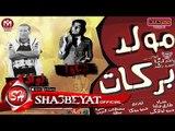 مولد بركات غناء طارق جاوا - حمو لولاكى توزيع حمو موكا 2017 حصريا على مهرجانات