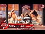 مهرجان سلطان وجوارى غناء محمد الزعيم - محمد زغاوة توزيع اسلام لوما 2017 على مهرجانات
