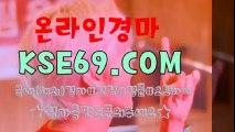 경마 온라인경마사이트 인터넷경마사이트 K S E 6 9 점 C0M 경마