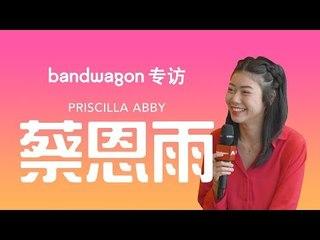 Bandwagon 专访: 蔡恩雨 | A conversation with Priscilla Abby