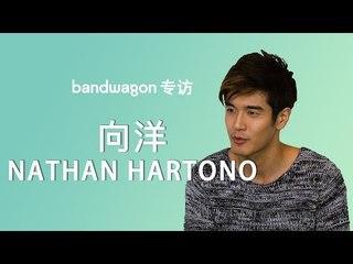 Bandwagon专访: 向洋 | Nathan Hartono talks his new album, improving his Mandarin skills and more