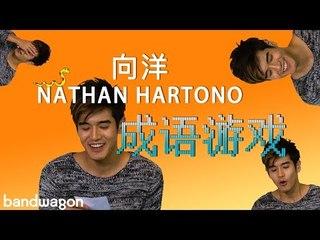 Nathan Hartono faces his worst nightmare: a Chinese idiom quiz | 向洋接受成语挑战