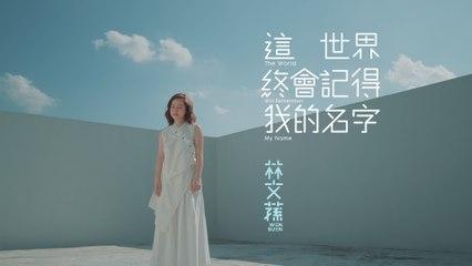 Lim Wen Suen - Zhe Shi Jie Zhong Hui Ji De Wo De Ming Zi
