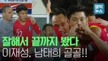 [엠빅비디오] 벤투 감독 A매치 데뷔전..깔끔한 2대0 승리