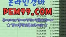 온라인경마사이트 인터넷경마 PEM99점 C0M , 인터넷경정