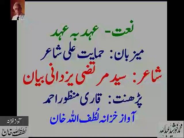 Syed Mohammad Murtaza Bayan Yazdani's Naat- Audio Archives of Lutfullah Khan