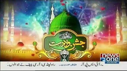 Jashn-e-Wiladat Rehmat-ul-Alameen - 21st November 2018