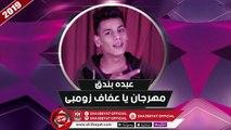 مهرجان يا عفاف زومبى غناء عبده بندق 2019 على شعبيات ABDO BONDOK - YA AFAF ZOMBY