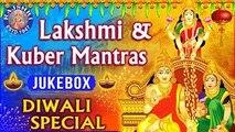 Lakshmi Kuber Mantra 108 Times   Kuber Gayatri Mantra