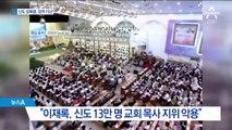 """""""목사 지위 악용해 성폭행""""…이재록, 징역 15년"""