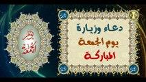 دعاء وزيارة يوم الجمعة المباركة وهو يوم الإمام المهدي الحجة ابن الحسن (عجل الله تعالى فرجه الشريف)
