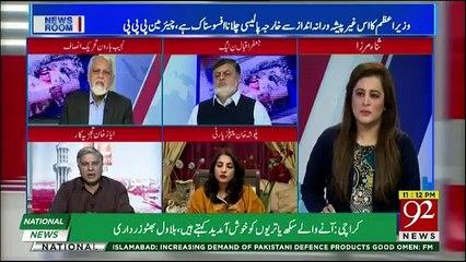 News Room on 92 News - 22nd November 2018