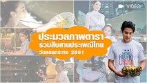 ประมวลภาพดารา ร่วมสืบสานประเพณีไทย สุขสันต์ในวันลอยกระทง 2561