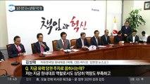 '실권' 잡은 김성태 vs 실핏줄 '터진' 홍영표