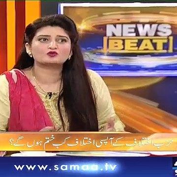 News Beat   Paras Jahanzeb   SAMAA TV   09 September 2018