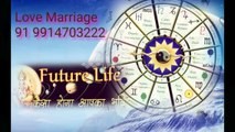 91###(( 9914703222 ))## InTeRcAsT LoVe MaRrIaGe SpEcIaLiSt BaBa ji india