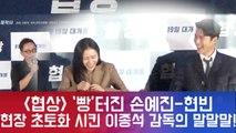 ′협상′ 손예진-현빈 ′빵′ 터뜨린 이종석 감독의 말말말! ′현장 초토화′